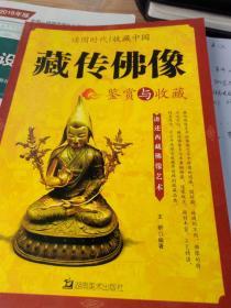 藏传佛像鉴赏与收藏   读图时代 收藏中国  讲述西藏佛像艺术