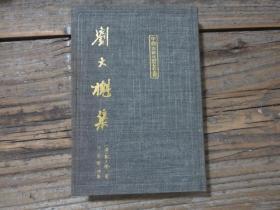 中国古典文学丛书:刘大櫆集