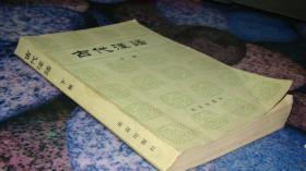 古代漢語 下冊,繁體