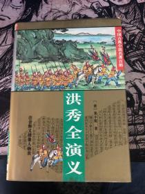 洪秀全演义:中国古典小说名著百部