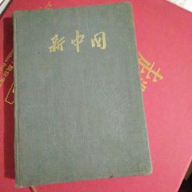新中国笔记本【没笔迹】