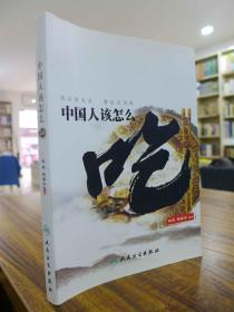 中国人该怎么吃——赵霖/鲍善芬 著