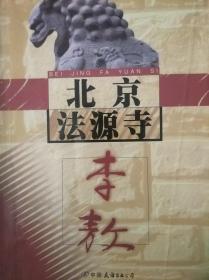 北京法源寺.