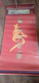 1993年挂历:任伯年 群仙祝寿图 12张 (缺4)