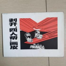 剥开四人帮画皮(漫画集)