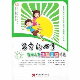 留守儿童心理励志丛书1·留守的心事:留守儿童烦恼自助手册