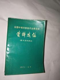 全国中草药新医疗法展览会资料选编【书架3】