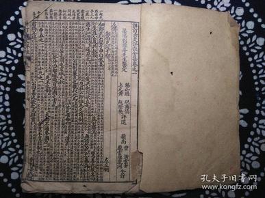 民国石印古文评注全集卷一至卷四合订本