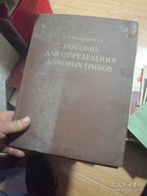 腐木菌鉴定参考书(8开本,多彩图)俄文版