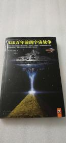 【正版新书】   320万年前的宇宙战争 (一版一印)