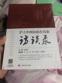 沪上中西医结合名家访谈录