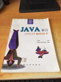Java语言Applet编程技术