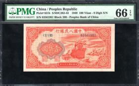 PMG评级币66分 一套人民币 红轮船壹佰元 一版100元 红轮船一百元