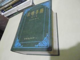 农电手册(第二版)精装