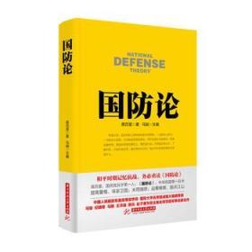 国防论 正版 蒋百里  9787568007788