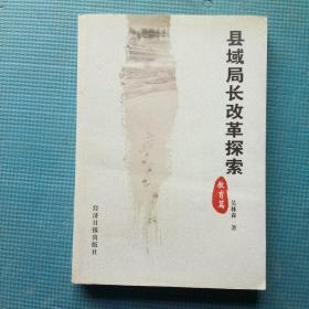 县域局长改革探索·教育篇【内有作者像】
