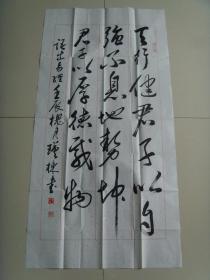 平瑾栋:书法:《周易》曰:天行健,君子以自强不息;地势坤,君子以厚德载物。