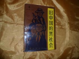 旧中国的黑社会