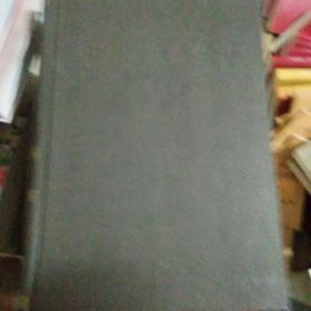 中国大百科全书 现代医学1---2册,中国传统医学
