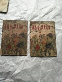 人民解放战绩连环画  永远光荣的李凤莲(1、2)合售