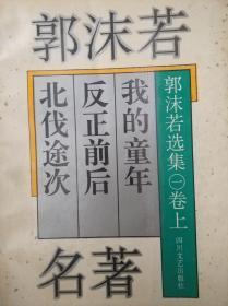 郭沫若选集(一)卷上