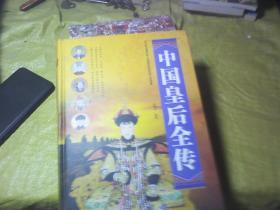 中国皇后全传---精装