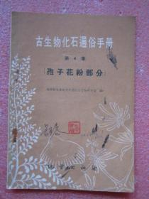 古生物化石通俗手册(第4集)孢子花粉部分