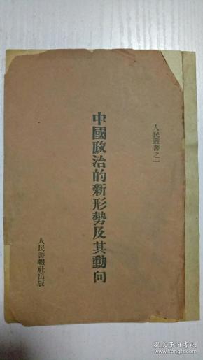 民国25年抗战孤本:《中国政治的新形势及其动向 》关于