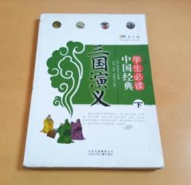 学生必读中国经典:三国演义  下集(青少版)