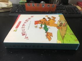 小熊比尔和大熊爸爸(7册合售)