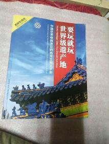 要玩就玩世界级遗产地――中国世界级旅游目的地完全图文手册