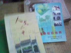 人文二中 (常州市第二中学校史)