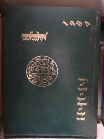 花蕾1984年合订本