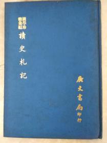 读史札记  77年初版精装影印刻本,包快递