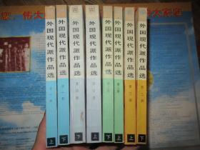 外国现代派作品选:第一册(上下)、第二册(上下)、第三册(上下)、第四册(上下)8册全