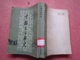 中国文字学史---影印本  618页厚本