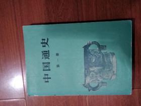 中國通史 第一冊