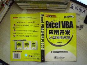 Excel VBA應用開發從基礎到實踐  ,