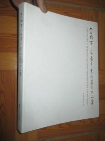 全国第三届青年书法篆刻作品集 (大16开,软精装)