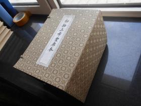 《初拓三希堂原本》(附三希堂法帖释文)全三册、16开原函套布面精