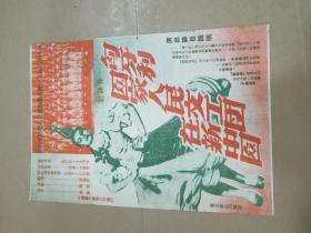匈牙利国家人民文工团在新中国  演出节目说明