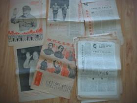 文革 红旗报【文革老报纸近47份和售,含超大创刊号】