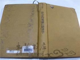 原版日本日文书  社会的规制の经济学 植草益 NTT出版株式会社 1997年7月 大32开硬精装
