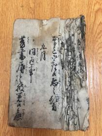 文政九年(1826年)和刻《书信往来文范?》一厚册,精美大字行草书法,品差慎拍!