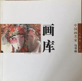 中国画名家画库第二辑-人物卷马书林