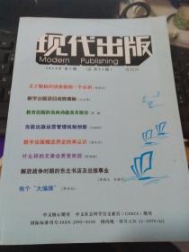 现代出版2014年第5期