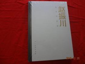 赵振川山水作品集