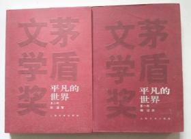 茅盾文学奖:平凡的世界(第一部+第二部 2册合售)缺第三部