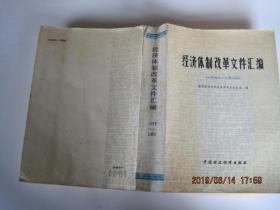 经济体制改革文件汇编(一九七八-----一九八三)1984年1版1印
