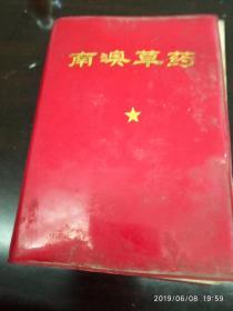 文革潮汕草药书,南澳草药
